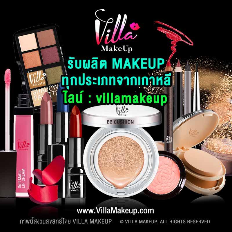 Villa Makeup รับผลิตเมคอัพจากเกาหลี นำเข้าตรง 100% แบบ One Stop SERVICE Villa Makeup; รับผลิต MAKEUP; Cosmetics; เครื่องสำอาง; เกรด Premium จากเกาหลี; KOREA; OEM/ODM Manufacturer; พร้อมนำเข้าและทำการตลาดแบบ; One Stop Service; บริการออกแบบสินค้าสวยระดับ Counter Brand; ลิปสติก; อายไลน์เนอร์; คอสเมติก; เครื่องสำอาง; เมคอัพ; คู่ชั่น Cushion; แป้งฝุ่น แป้งพัฟ; ดินเขียนคิ้ว มาสคาร่า Mascara; Eyeliner; Eye Brow; รองพื้น; พาเลตต์; หน้า; คอนซีลเลอร์; ไพรเมอร์; บรอนเซอร์; รองพื้น; บลัช; บีบีและคอเรคเตอร์ครีม; ไฮไลท์; แป้ง; คอนทัวร์; ตา; อายไลเนอร์; เมคอัพรีมูฟเวอร์; อายแชโดว์; คิ้ว; อุปกรณ์แต่งตา; ยาทาเล็บ; อายไพรเมอร์และเบส; ขนตาปลอม; มาสคาร่า; ปาก; ลิปเพิ่มริมฝีปากอวบอิ่ม; ลิปสติก; ลิปบาล์มและลิปบำรุงริมฝีปากลิปพาเลท & ลิปเซ็ท; ลิปกลอส; ดินสอเขียนขอบปาก; เมคอัพพาเลทและเมคอัพเซ็ท; พาเลทเครื่องสำอาง; ลิปดินสอ; แป้งคูชั่น; cushion powder grid; ผลิตเครื่องสำอาง; เครื่องสำอาง