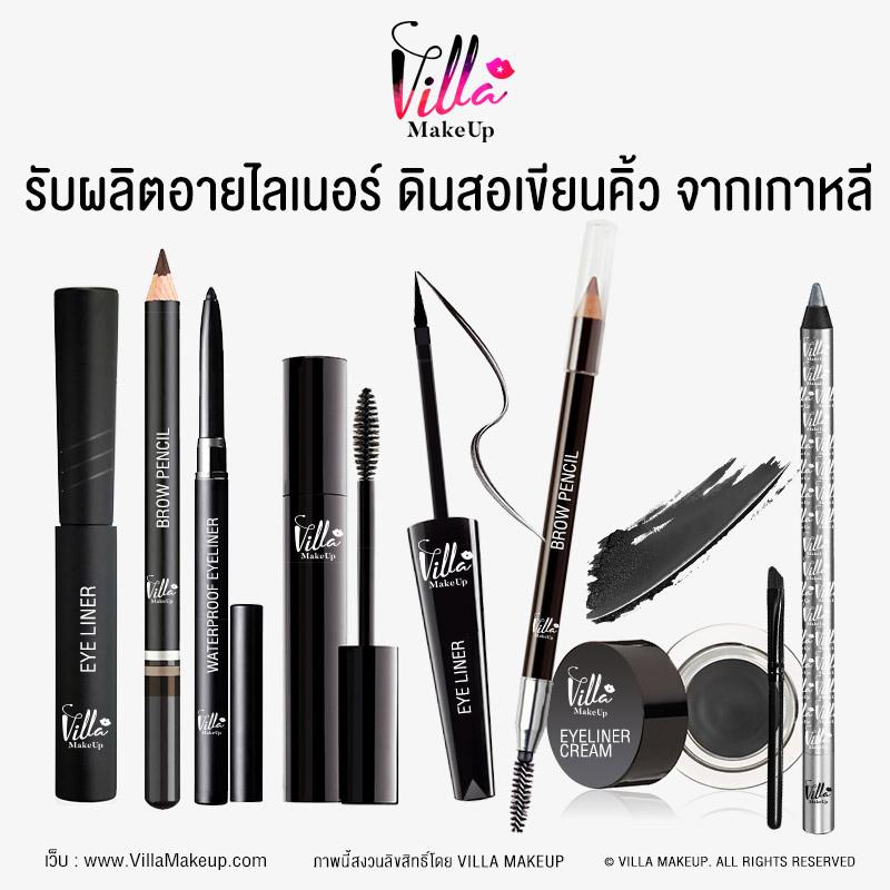 รับผลิตอายไลเนอร์ Eyeliner รับผลิต ดินสอเขียนคิ้ว รับผลิต Brow pencil รับผลิต Slimbrow mascara รับผลิต Gel Liner รับผลิต EyeLiner Waterproof รับผลิต Eye creamy pencil รับผลิต Pencil eyeliner รับผลิต Liquid eyeliner รับผลิต Makeup วิลล่าเมคอัพ รับผลิตเครื่องสำอาง โรงงานเครื่องสำอาง ผลิตเมคอัพจากเกาหลี ผลิตเครื่องสำอางเกาหลี Villa Makeup