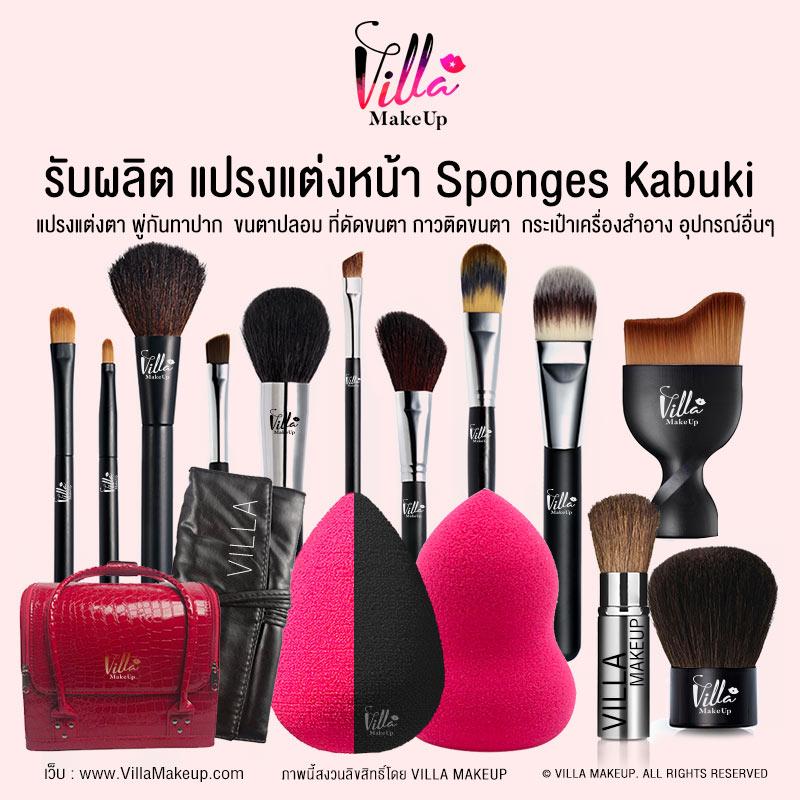 รับผลิต แปรงแต่งหน้า Sponges Kabuki แปรงแต่งตา พู่กันทาปาก ขนตาปลอม ที่ดัดขนตา กาวติดขนตา ฟองน้ำแต่งหน้า แปรงแต่งตา แปรงปัดหน้า อุปกรณ์อื่นๆ ชุดแปรงแต่งหน้า แปรงแต่งหน้า พู่กันทาปาก ฟองน้ำแต่งหน้าและอุปกรณ์ ที่ดัดขนตา กระดาษซับมัน เซรั่มสำหรับคิ้ว น้ำยาทำความสะอาดแปรง อุปกรณ์ช่วยจัดแต่ง แปรงหวีผม กาวติดขนตา อุปกรณ์ตกแต่งคิ้ว อุปกรณ์จัดแต่งทรงผม กระเป๋าเครื่องสำอาง อุปกรณ์อื่นๆ Makeup วิลล่าเมคอัพ รับผลิตเครื่องสำอาง โรงงานเครื่องสำอาง ผลิตเมคอัพจากเกาหลี ผลิตเครื่องสำอางเกาหลี Villa Makeup