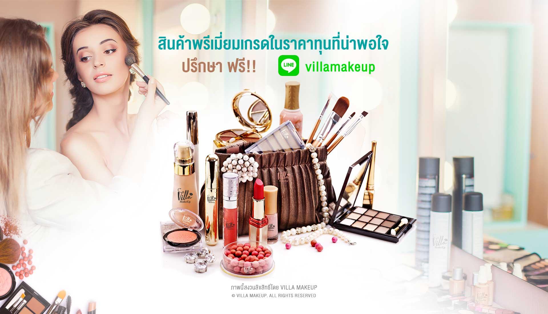 Villa Makeup สินค้าพรีเมี่ยมเกรดในราคาทุนที่น่าพอใจ ปรึกษาฟรี!! Villa Makeup; รับผลิต MAKEUP; Cosmetics; เครื่องสำอาง; เกรด Premium จากเกาหลี; KOREA; OEM/ODM Manufacturer; พร้อมนำเข้าและทำการตลาดแบบ; One Stop Service; บริการออกแบบสินค้าสวยระดับ Counter Brand; ลิปสติก; อายไลน์เนอร์; คอสเมติก; เครื่องสำอาง; เมคอัพ; คู่ชั่น Cushion; แป้งฝุ่น แป้งพัฟ; ดินเขียนคิ้ว มาสคาร่า Mascara; Eyeliner; Eye Brow; รองพื้น; พาเลตต์; หน้า; คอนซีลเลอร์; ไพรเมอร์; บรอนเซอร์; รองพื้น; บลัช; บีบีและคอเรคเตอร์ครีม; ไฮไลท์; แป้ง; คอนทัวร์; ตา; อายไลเนอร์; เมคอัพรีมูฟเวอร์; อายแชโดว์; คิ้ว; อุปกรณ์แต่งตา; ยาทาเล็บ; อายไพรเมอร์และเบส; ขนตาปลอม; มาสคาร่า; ปาก; ลิปเพิ่มริมฝีปากอวบอิ่ม; ลิปสติก; ลิปบาล์มและลิปบำรุงริมฝีปากลิปพาเลท & ลิปเซ็ท; ลิปกลอส; ดินสอเขียนขอบปาก; เมคอัพพาเลทและเมคอัพเซ็ท; พาเลทเครื่องสำอาง; ลิปดินสอ; แป้งคูชั่น; cushion powder grid; ผลิตเครื่องสำอาง; เครื่องสำอางค์